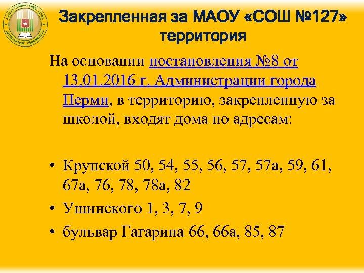 Закрепленная за МАОУ «СОШ № 127» территория На основании постановления № 8 от 13.