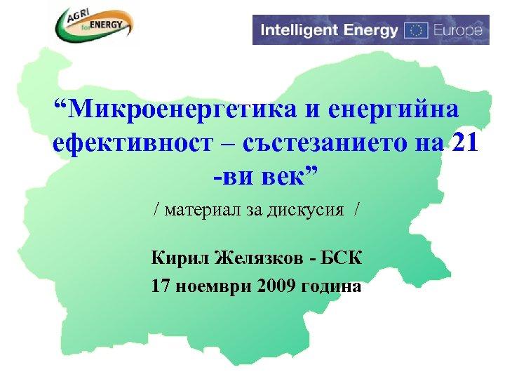 """""""Микроенергетика и енергийна ефективност – състезанието на 21 -ви век"""" / материал за дискусия"""