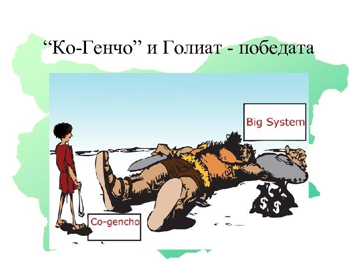 """""""Ко-Генчо"""" и Голиат - победата"""
