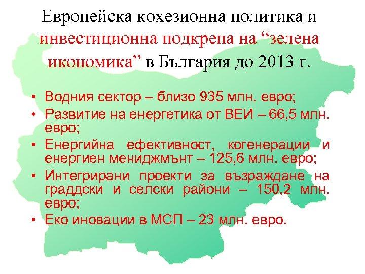 """Европейска кохезионна политика и инвестиционна подкрепа на """"зелена икономика"""" в България до 2013 г."""