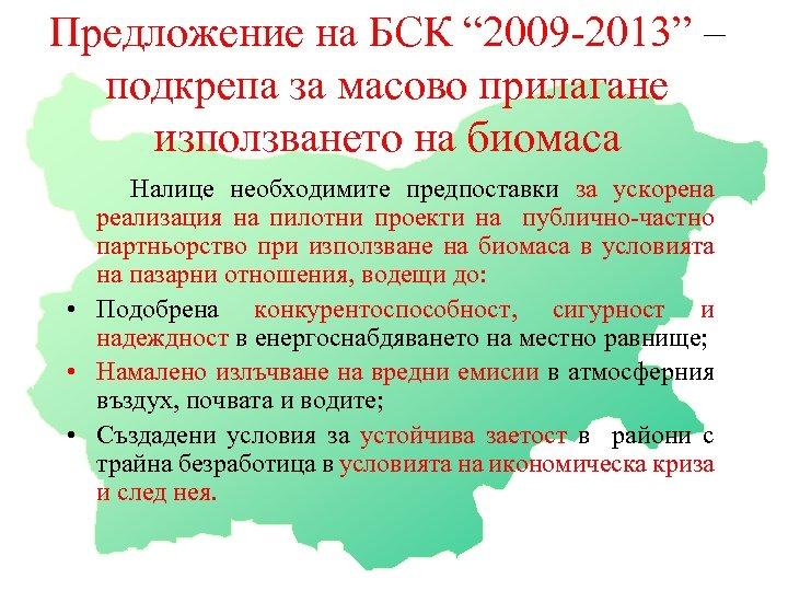 """Предложение на БСК """" 2009 -2013"""" – подкрепа за масово прилагане използването на биомаса"""