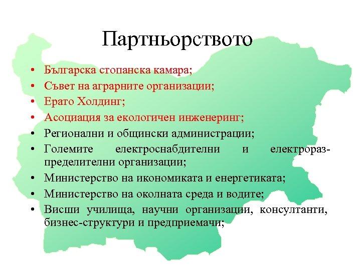 Партньорството • • • Българска стопанска камара; Съвет на аграрните организации; Ерато Холдинг; Асоциация