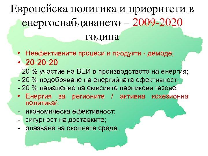 Европейска политика и приоритети в енергоснабдяването – 2009 -2020 година • Неефективните процеси и
