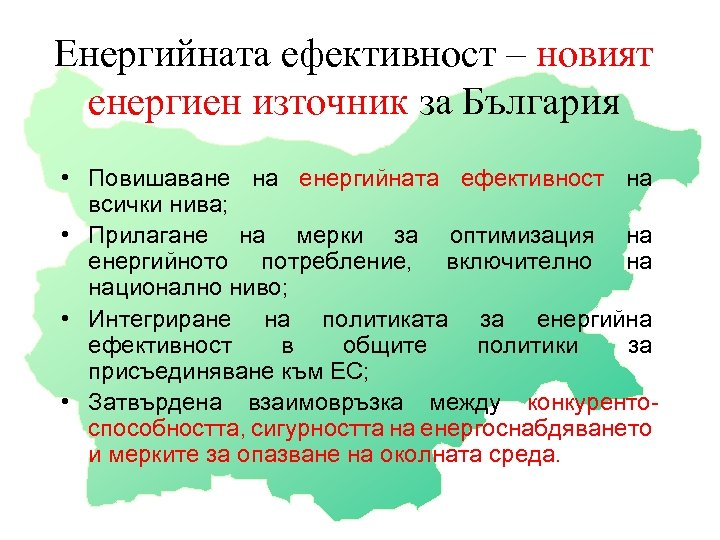 Енергийната ефективност – новият енергиен източник за България • Повишаване на енергийната ефективност на