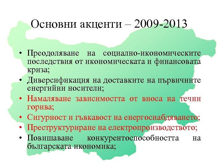 Основни акценти – 2009 -2013 • Преодоляване на социално-икономическите последствия от икономическата и финансовата