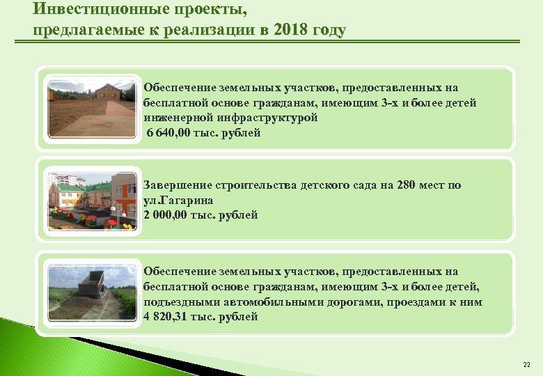 Инвестиционные проекты, предлагаемые к реализации в 2018 году Обеспечение земельных участков, предоставленных на бесплатной