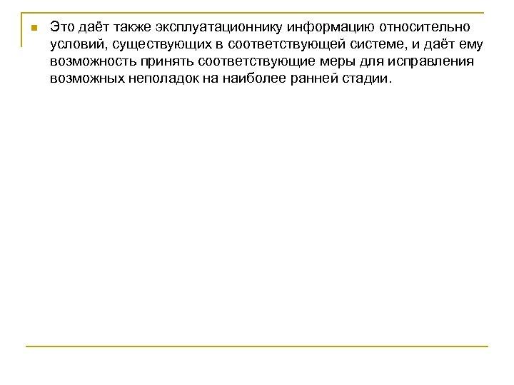 n Это даёт также эксплуатационнику информацию относительно условий, существующих в соответствующей системе, и даёт