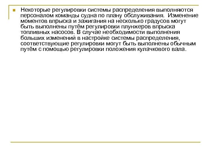 n Некоторые регулировки системы распределения выполняются персоналом команды судна по плану обслуживания. Изменение моментов