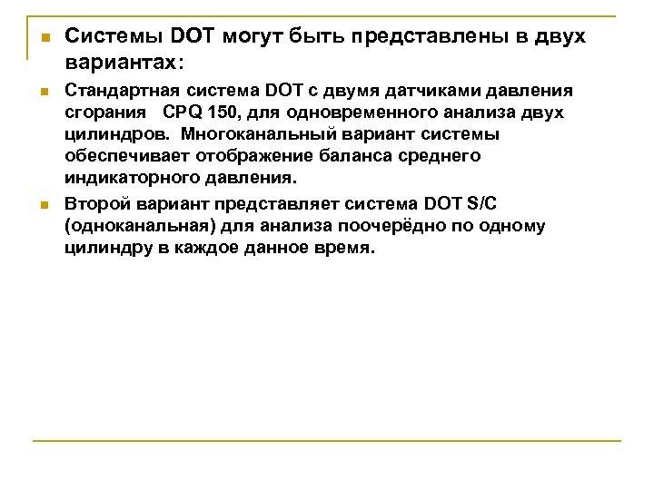 n n n Системы DOT могут быть представлены в двух вариантах: Стандартная система DOT