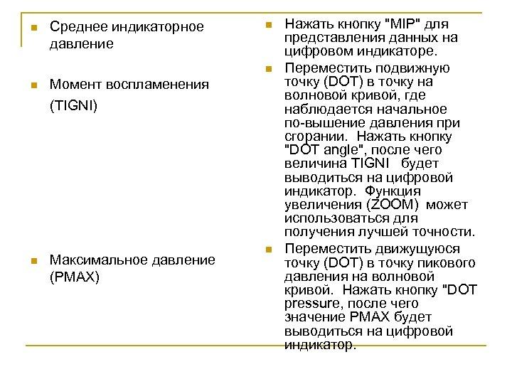 n Среднее индикаторное давление n n Момент воспламенения (TIGNI) Максимальное давление (РMАХ) n Нажать