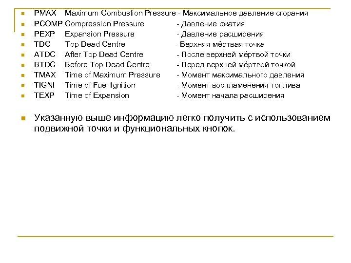 n n n n n РМАХ Maximum Combustion Pressure Максимальное давление сгорания РСОМР Compression