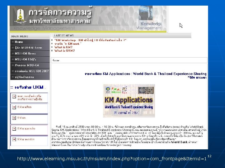 http: //www. elearning. msu. ac. th/msukm/index. php? option=com_frontpage&Itemid=1 12