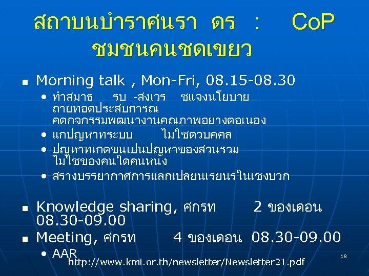 สถาบนบำราศนรา ดร : ชมชนคนชดเขยว n n n Co. P Morning talk , Mon-Fri, 08.