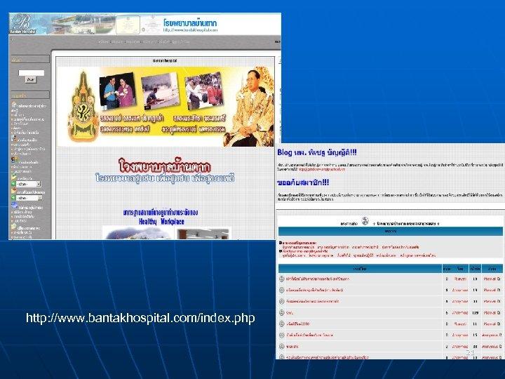 http: //www. bantakhospital. com/index. php 21