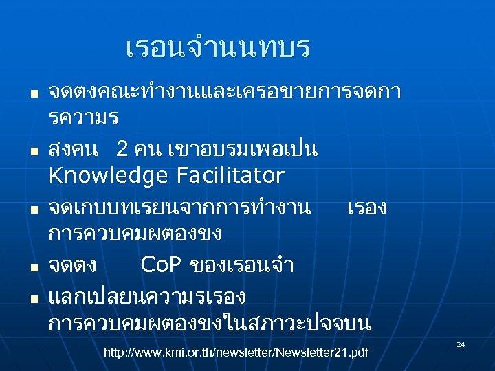 เรอนจำนนทบร n n n จดตงคณะทำงานและเครอขายการจดกา รความร สงคน 2 คน เขาอบรมเพอเปน Knowledge Facilitator จดเกบบทเรยนจากการทำงาน เรอง