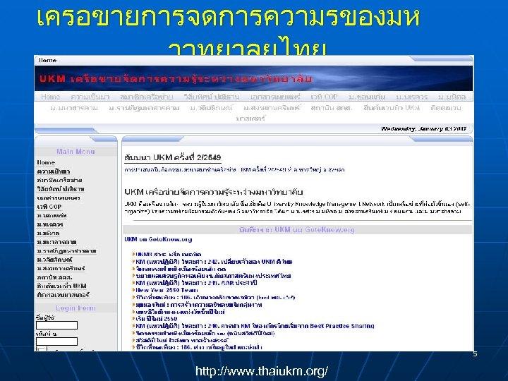 เครอขายการจดการความรของมห าวทยาลยไทย 5 http: //www. thaiukm. org/