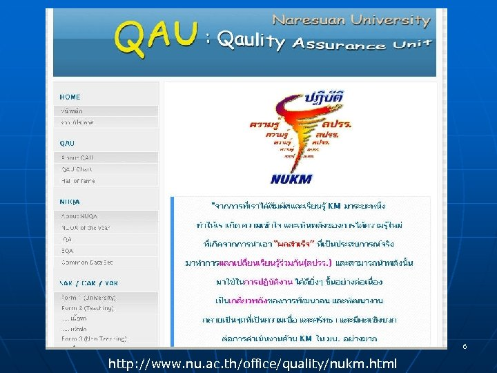 6 http: //www. nu. ac. th/office/quality/nukm. html