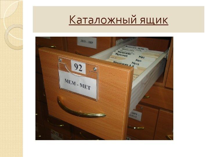 Каталожный ящик