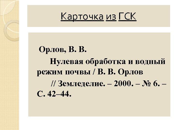 Карточка из ГСК Орлов, В. В. Нулевая обработка и водный режим почвы / В.