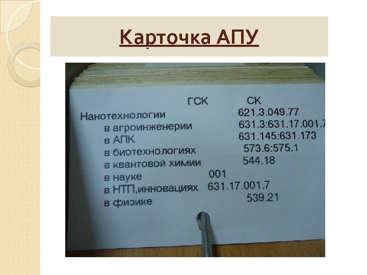 Карточка АПУ