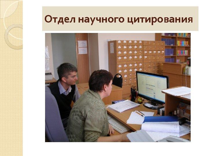 Отдел научного цитирования