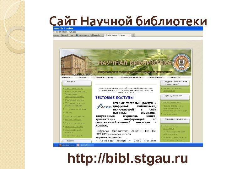 Сайт Научной библиотеки http: //bibl. stgau. ru