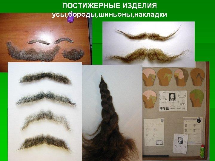 ПОСТИЖЕРНЫЕ ИЗДЕЛИЯ усы, бороды, шиньоны, накладки