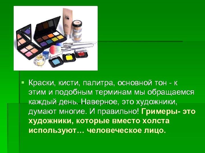 § Краски, кисти, палитра, основной тон - к этим и подобным терминам мы обращаемся