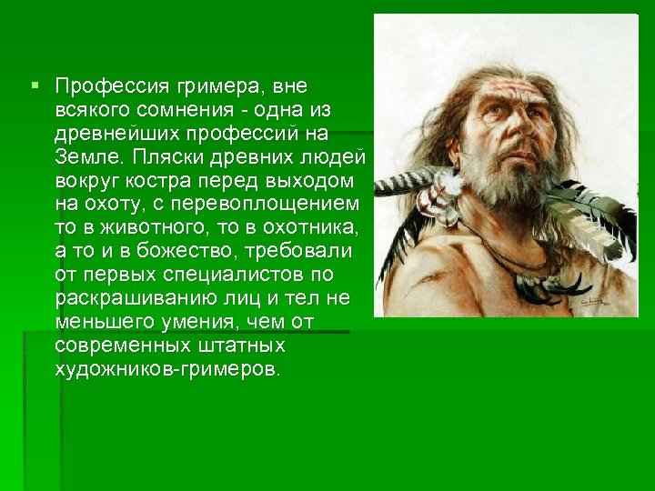 § Профессия гримера, вне всякого сомнения - одна из древнейших профессий на Земле. Пляски