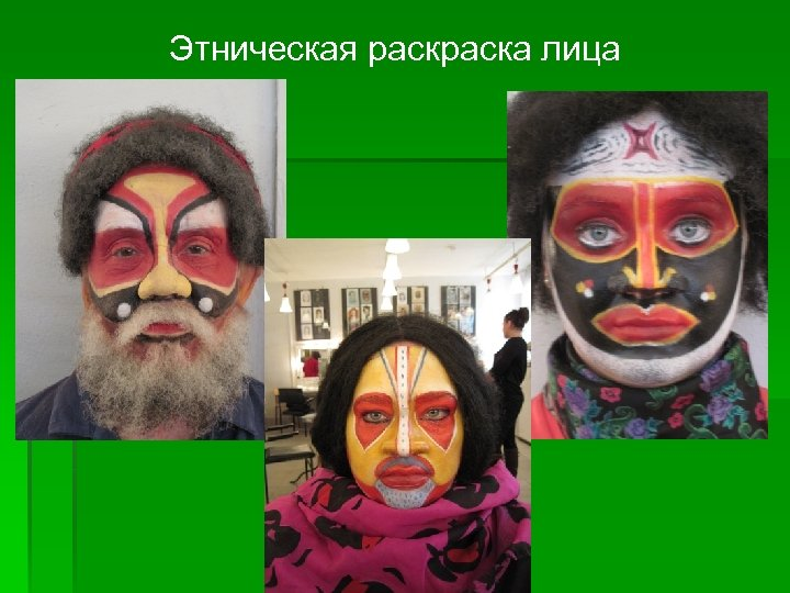 Этническая раска лица