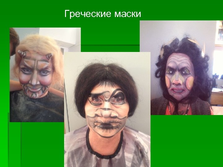 Греческие маски