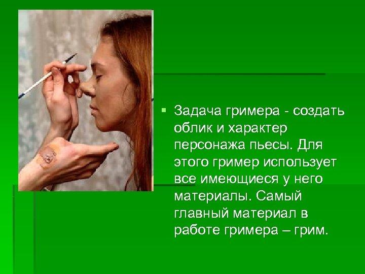 § Задача гримера - создать облик и характер персонажа пьесы. Для этого гример использует