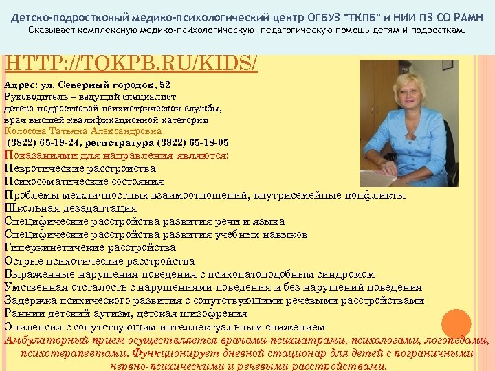 Детско-подростковый медико-психологический центр ОГБУЗ