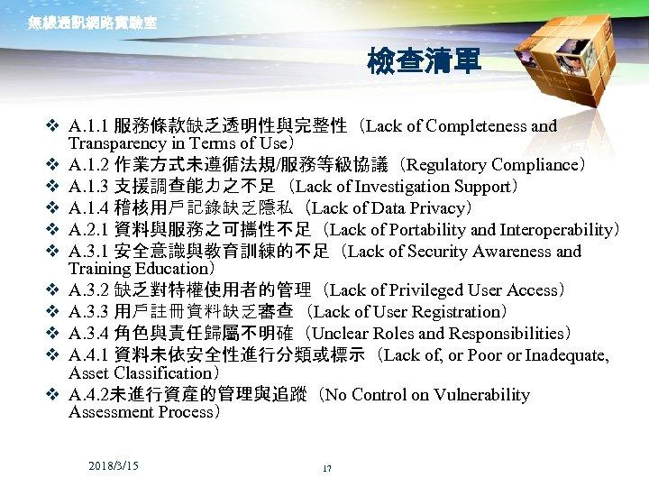 無線通訊網路實驗室 檢查清單 v A. 1. 1 服務條款缺乏透明性與完整性(Lack of Completeness and Transparency in Terms of