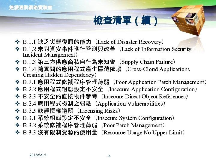 無線通訊網路實驗室 檢查清單(續) v B. 1. 1 缺乏災難復原的能力(Lack of Disaster Recovery) v B. 1. 2