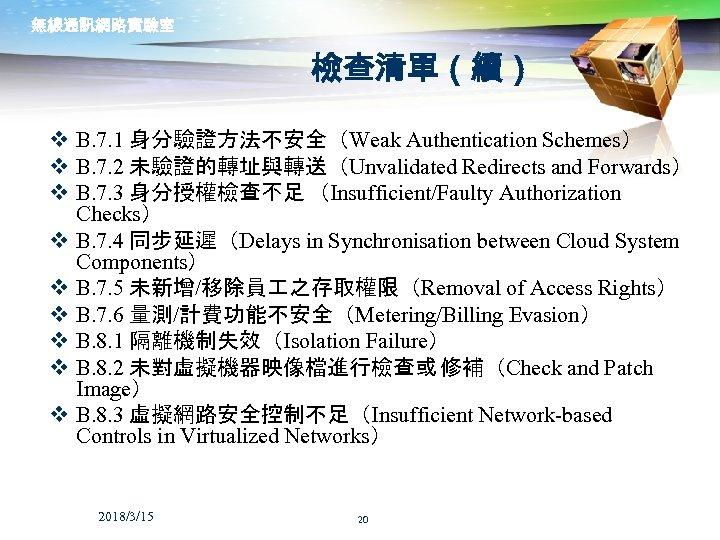 無線通訊網路實驗室 檢查清單(續) v B. 7. 1 身分驗證方法不安全(Weak Authentication Schemes) v B. 7. 2 未驗證的轉址與轉送(Unvalidated