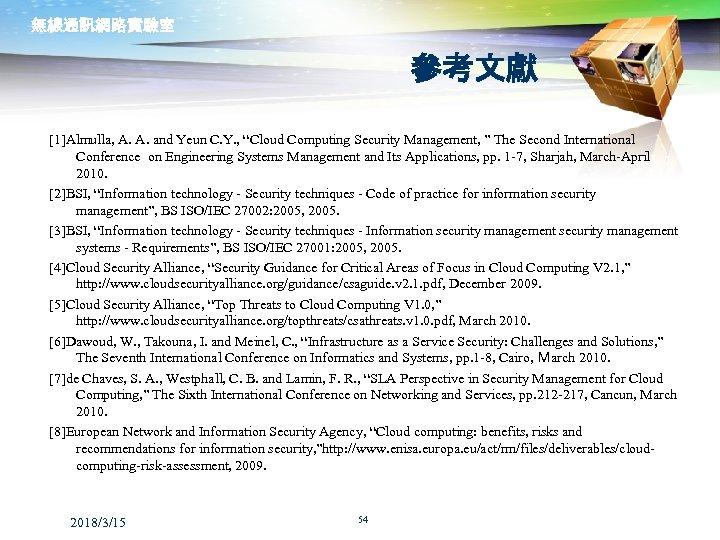 """無線通訊網路實驗室 參考文獻 [1]Almulla, A. A. and Yeun C. Y. , """"Cloud Computing Security Management,"""