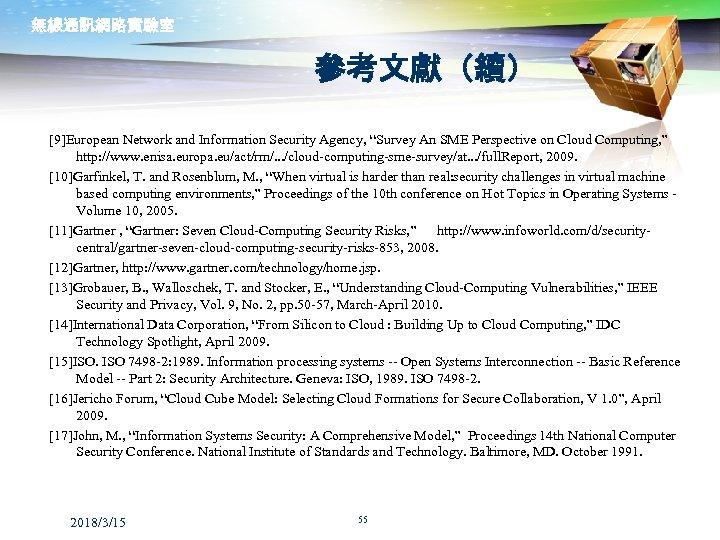 "無線通訊網路實驗室 參考文獻(續) [9]European Network and Information Security Agency, ""Survey An SME Perspective on Cloud"