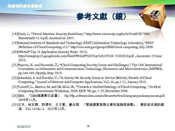 "無線通訊網路實驗室 參考文獻(續) [18]Kirch, J. , ""Virtual Machine Security Guidelines, "" http: //www. cisecurity. org/tools"