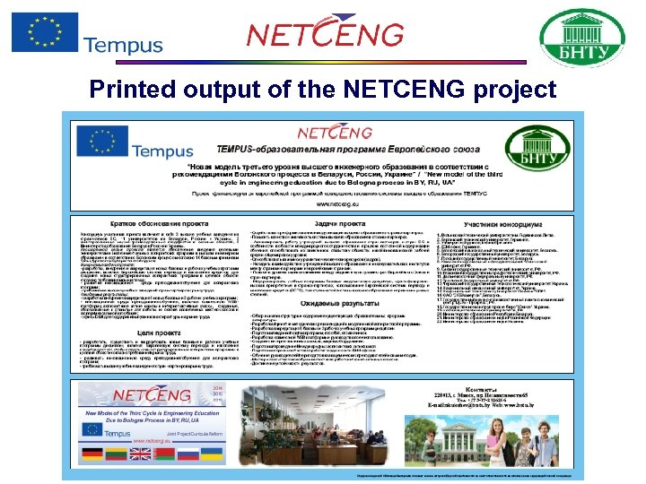 Printed output of the NETCENG project