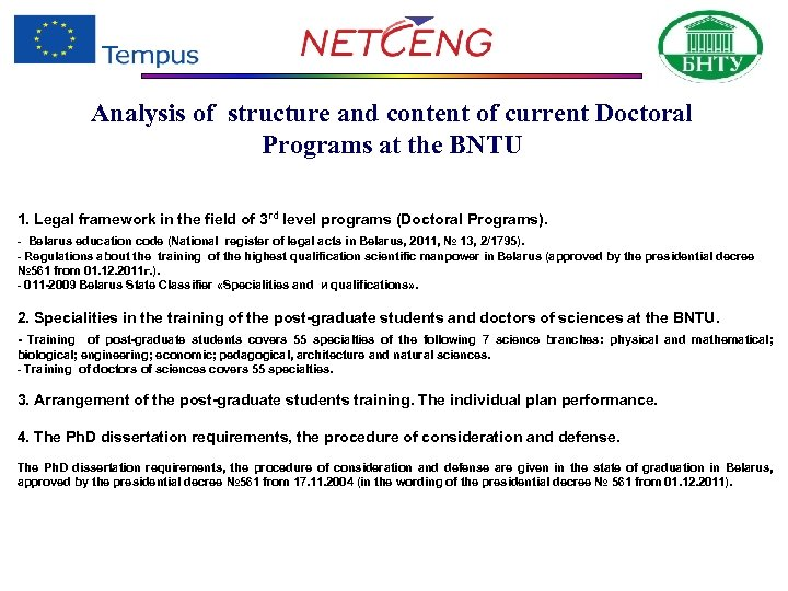 Analysis of structure and content of current Doctoral Programs at the BNTU 1. Legal