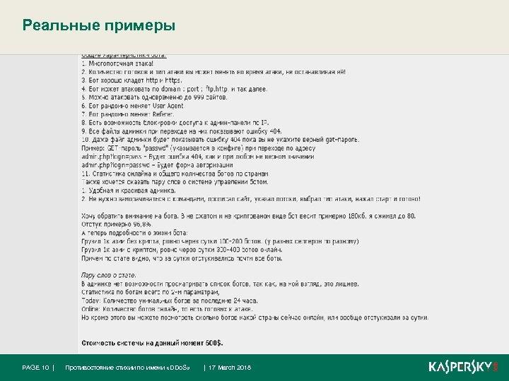 Реальные примеры PAGE 10 | Противостояние стихии по имени «DDo. S» | 17 March