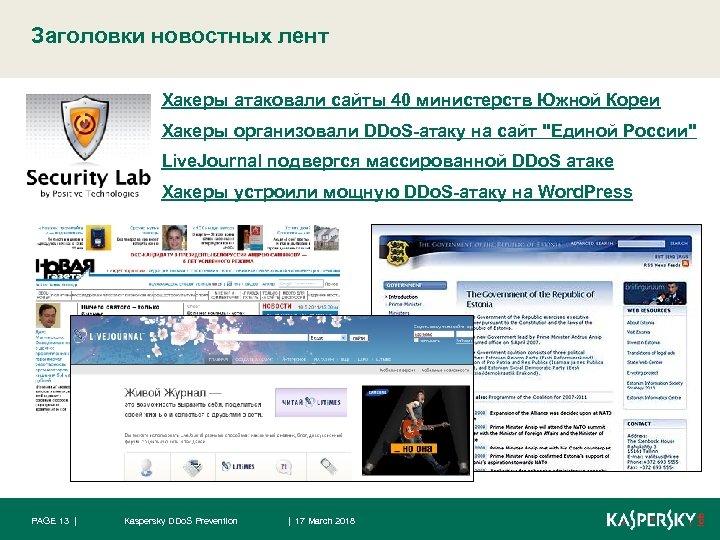 Заголовки новостных лент Хакеры атаковали сайты 40 министерств Южной Кореи Хакеры организовали DDo. S-атаку