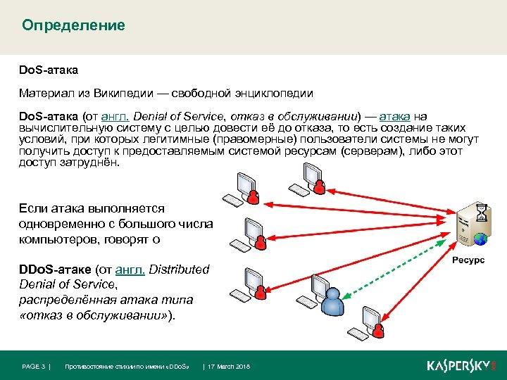 Определение Do. S-атака Материал из Википедии — свободной энциклопедии Do. S-атака (от англ. Denial