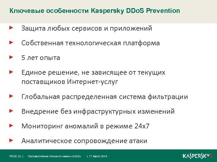 Ключевые особенности Kaspersky DDo. S Prevention Защита любых сервисов и приложений Собственная технологическая платформа