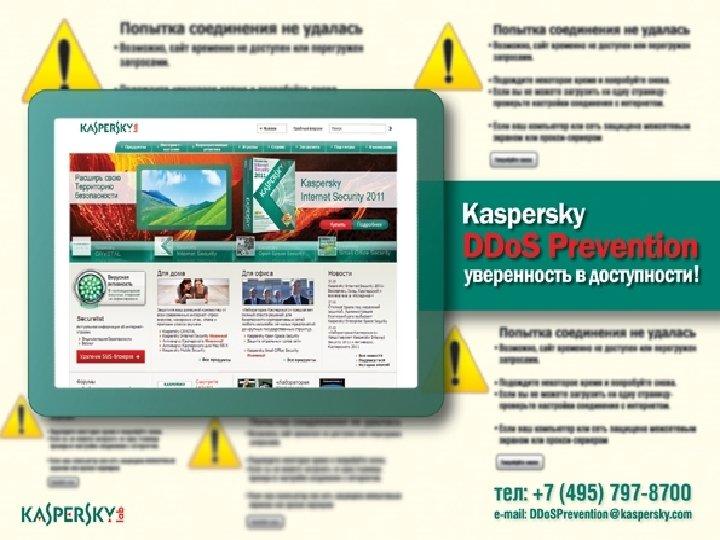 Thank You Савельев Михаил Менеджер проектов Kaspersky Lab Russia Департамент стран EEMEA