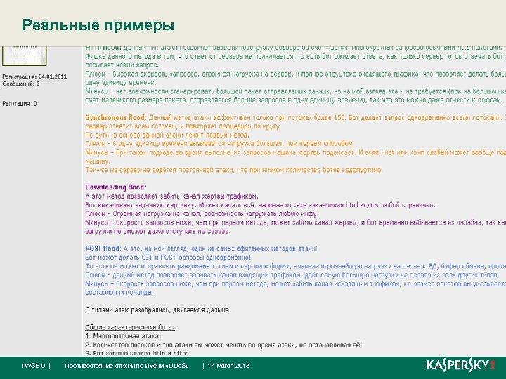 Реальные примеры PAGE 9 | Противостояние стихии по имени «DDo. S» | 17 March