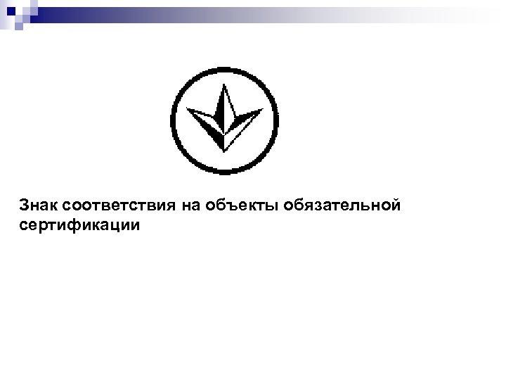 Знак соответствия на объекты обязательной сертификации