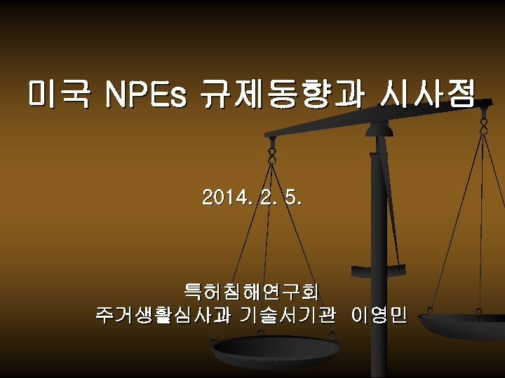 미국 NPEs 규제동향과 시사점 2014. 2. 5. 특허침해연구회 주거생활심사과 기술서기관 이영민