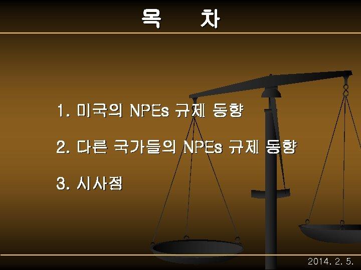 목 차 1. 미국의 NPEs 규제 동향 2. 다른 국가들의 NPEs 규제 동향 3.